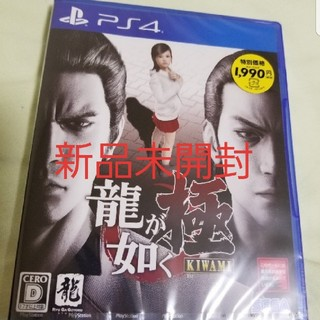 プレイステーション4(PlayStation4)の龍が如く 極(新価格版) PS4(家庭用ゲームソフト)
