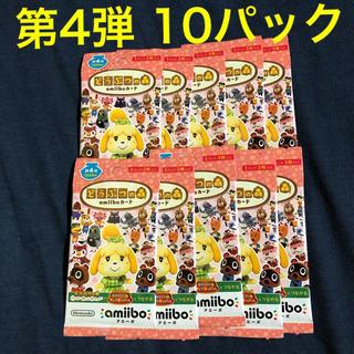 任天堂 - あつまれどうぶつの森 amiiboカード 第4弾 10パック