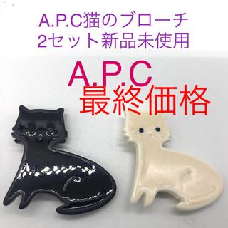 アーペーセー(A.P.C)のA.P.Cブローチ 猫のブローチ2セット新品未使用(ブローチ/コサージュ)