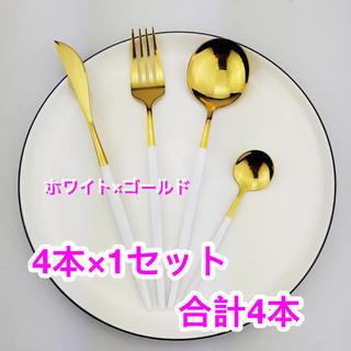 【クチポール風】カトラリー 4本×1セット 北欧 ホワイト×ゴールド(カトラリー/箸)