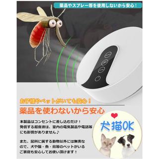 超音波 ネズミ駆除 害虫駆除器 電磁波 駆蚊(日用品/生活雑貨)