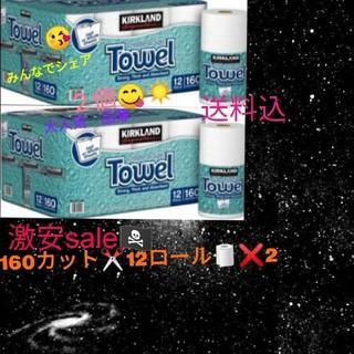 コストコ(コストコ)の最安値コストコ カークランドキッチンペーパー12ロール(日用品/生活雑貨)