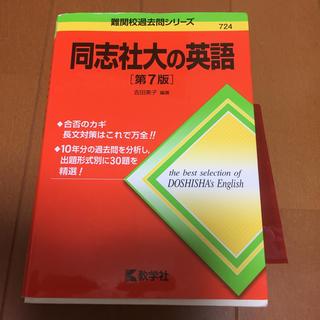 同志社大の英語 第7版(語学/参考書)
