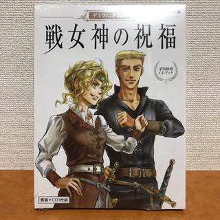 デルフィニア戦記戦女神の祝福 茅田砂胡CDブック 新品(その他)
