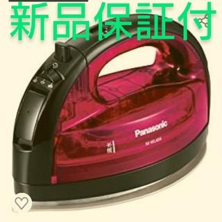 パナソニック(Panasonic)の新品パナソニックコードレススチームアイロン NI-WL404-P カルル(アイロン)