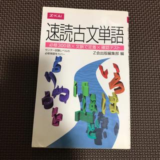 速読古文単語(語学/参考書)