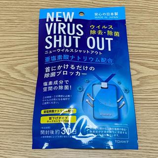 ニューウイルスシャットアウト 【7個】(日用品/生活雑貨)