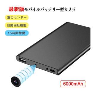 モバイルバッテリー型カメラ 超小型カメラ  6000mAhの大容量バッテリー(防犯カメラ)