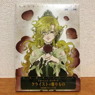 スカーレット・ウィザードクライストの贈りもの : 茅田砂胡CDブック 新品(その他)