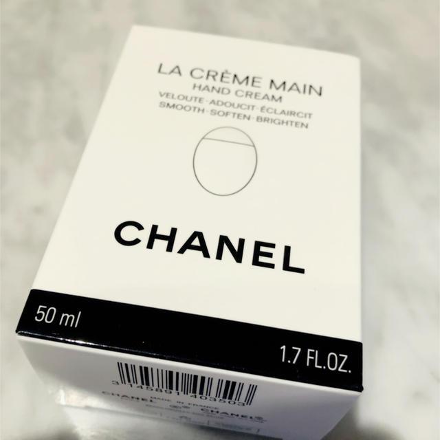 CHANEL(シャネル)の【新品」CHANEL シャネル ハンドクリーム ラ クレーム マン たまご型 コスメ/美容のボディケア(ハンドクリーム)の商品写真