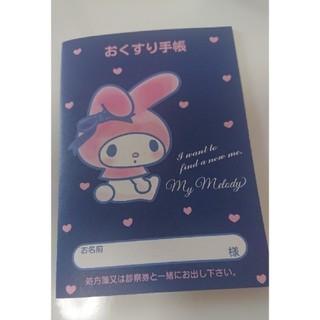 サンリオ(サンリオ)のお薬手帳My Melody(母子手帳ケース)