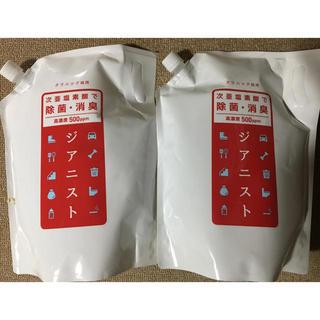 ジアニスト 2500ml ×2袋(アルコールグッズ)