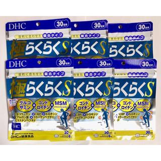 ディーエイチシー(DHC)のDHC 極らくらくS 30日分 6袋 サプリメント 極らくらく (その他)