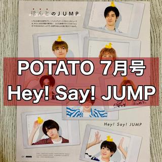 ヘイセイジャンプ(Hey! Say! JUMP)のHey! Say! JUMP POTATO 2020年7月号 切り抜き ジャンプ(アイドルグッズ)