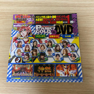 パニック7ゴールド  雑誌付録 DVD(パチンコ/パチスロ)