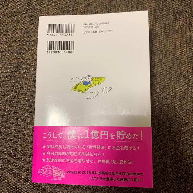 33歳で手取り22万円の僕が1億円を貯められた理由 エンタメ/ホビーの本(ビジネス/経済)の商品写真