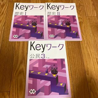 keyワーク(語学/参考書)