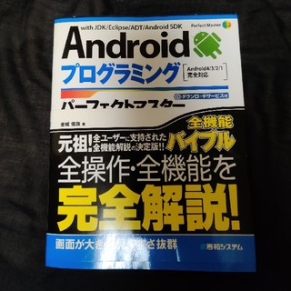 Androidプログラミングパ-フェクトマスタ- with JDK/Eclips(コンピュータ/IT)