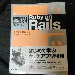 基礎Ruby on Rails 入門からゆっくりとステップアップ…! 改訂3版(コンピュータ/IT)