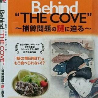 【中古/DVD】DR012/レンタル落ち/ビハインド・ザ・コーヴ  捕鯨問題の謎(TVドラマ)