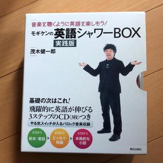 モギケンの英語シャワーBOX(語学/参考書)