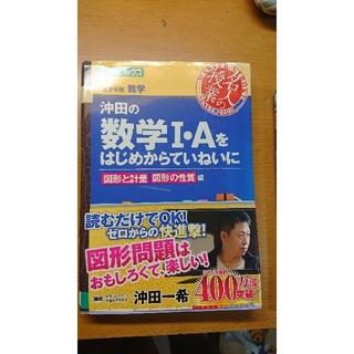 沖田の数学1・Aをはじめからていねいに 大学受験 場合の数と確率デ-タの分析整数(語学/参考書)