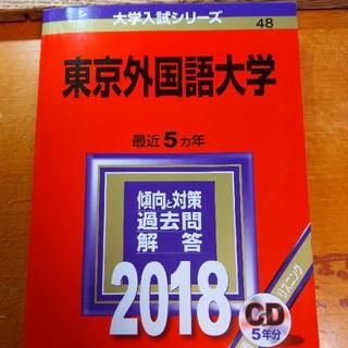 キョウガクシャ(教学社)の赤本 東京外国語大学 2018(語学/参考書)