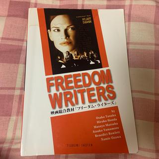 Freedom Writers 映画総合教材 書き込みあり(語学/参考書)