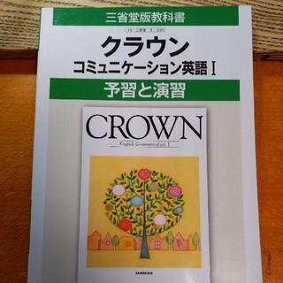 クラウンコミュニケ-ション英語1予習と演習 教科書番号コ1 306(語学/参考書)