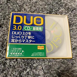 オウブンシャ(旺文社)のDUO 3.0/CD基礎用(語学/参考書)