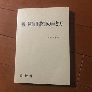 新 逮捕手続書の書き方(語学/参考書)