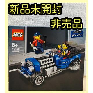 【新品未開封】(限定品・非売品)レゴ ホットロッド 40409(積み木/ブロック)