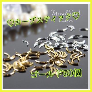 カーブスティック ネイルパーツ 秋ネイル ネイルアート ジェル ファッション(ネイル用品)