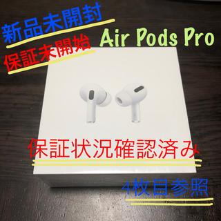 Apple -  エアーポッズプロ MWP22J/A  《保証開始前》
