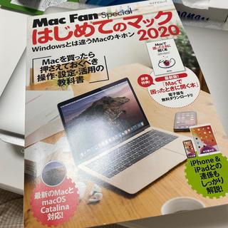 はじめてのマック Windowsとは違うMacのキホン 2020(コンピュータ/IT)