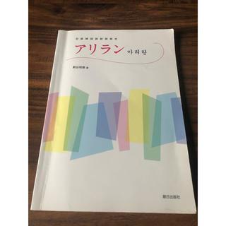 アリラン 初級韓国朝鮮語教材(語学/参考書)