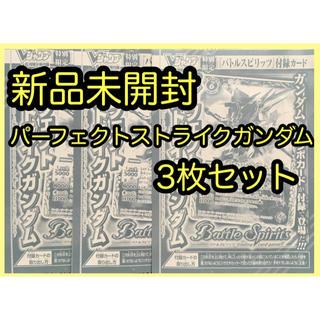 バンダイ(BANDAI)の【新品未開封】(非売品)パーフェクトストライクガンダム 3枚セット(シングルカード)