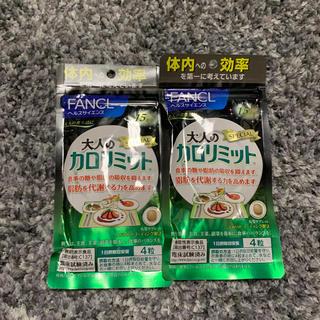 ファンケル(FANCL)のFANCL ファンケル 大人のカロリミット 15日分2袋(ダイエット食品)