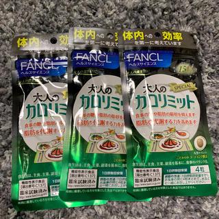 ファンケル(FANCL)のFANCL ファンケル 大人のカロリミット 15日分 3袋(ダイエット食品)