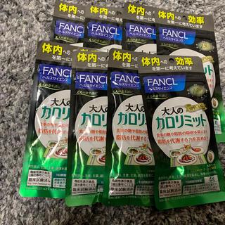 ファンケル(FANCL)のFANCL ファンケル 大人のカロリミット 15日分 8袋(ダイエット食品)