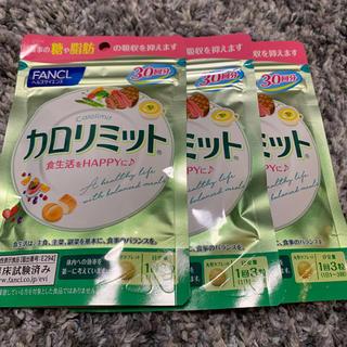ファンケル(FANCL)のFANCL ファンケル カロリミット 30回分 3袋(ダイエット食品)