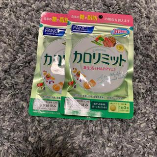 ファンケル(FANCL)のFANCL ファンケル カロリミット 30回分 2袋(ダイエット食品)