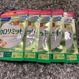 ファンケル(FANCL)のFANCL ファンケル カロリミット 30回分 5袋(ダイエット食品)