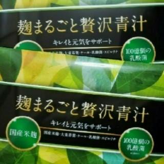 最終お値下げ【新品未開封】麹まるごと贅沢青汁 2セット(ダイエット食品)