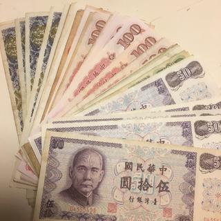 【稀少】台湾ドル 旧紙幣(貨幣)
