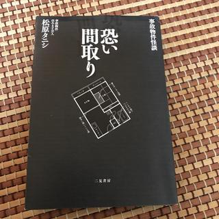 松原タニシ 恐い間取り(その他)