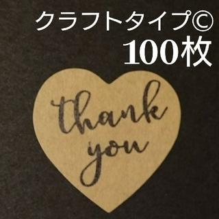 サンキューシール✤クラフトタイプⒸハート型♡100枚♡(シール)