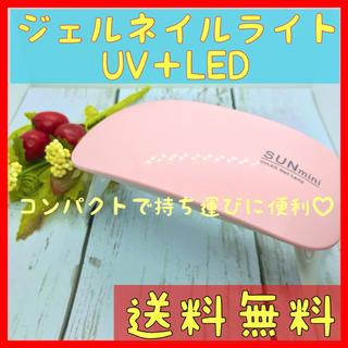 ジェルネイルライト UV LED コンパクト ピンク (ネイル用品)