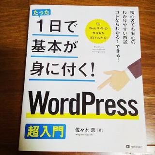 WordPress超入門(コンピュータ/IT)