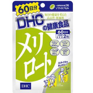 ディーエイチシー(DHC)のDHCメリロート 60日分(その他)